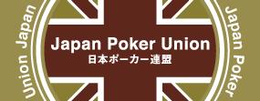 日本ポーカー連盟